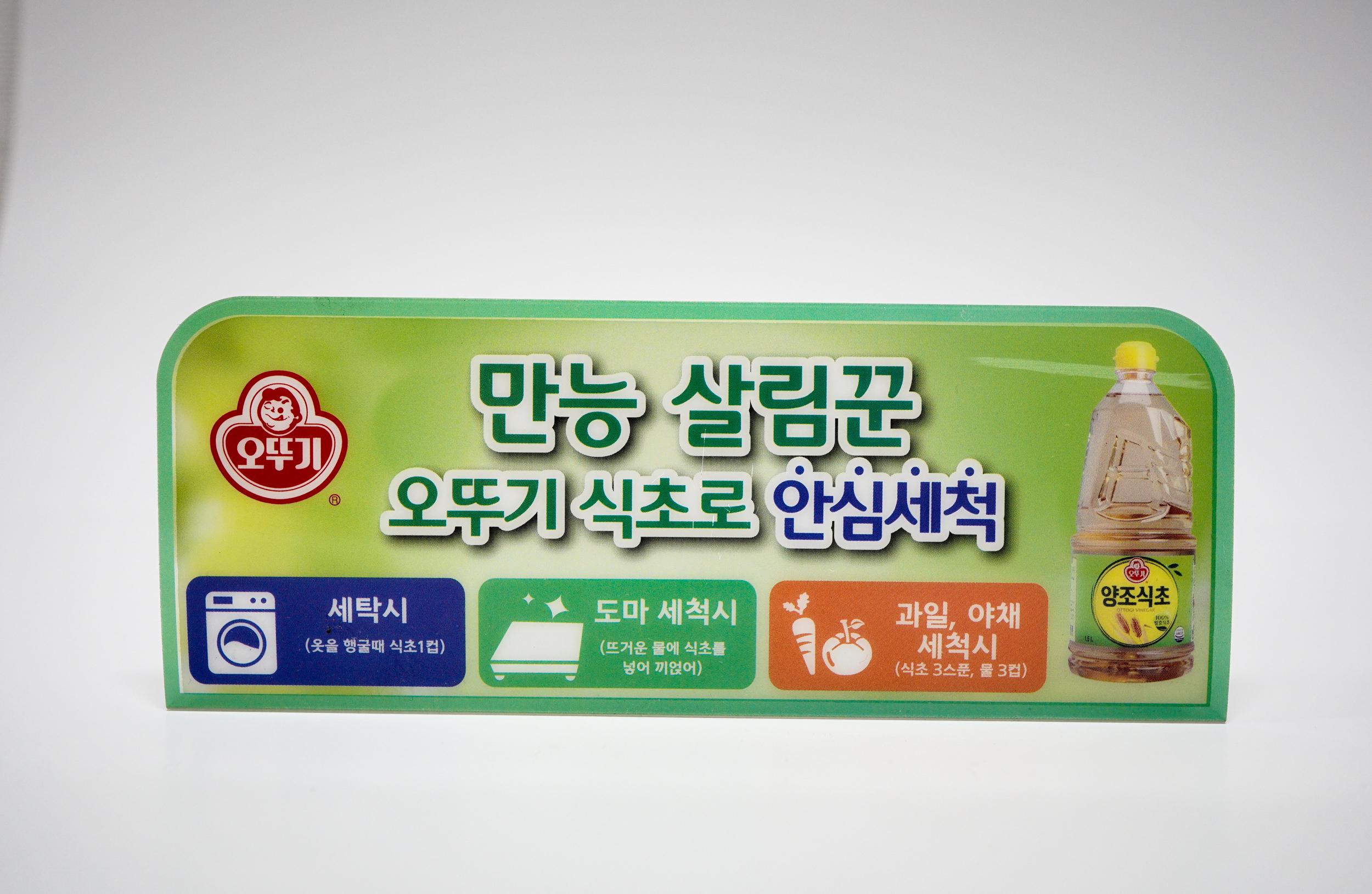 오뚜기 식초 쇼카드