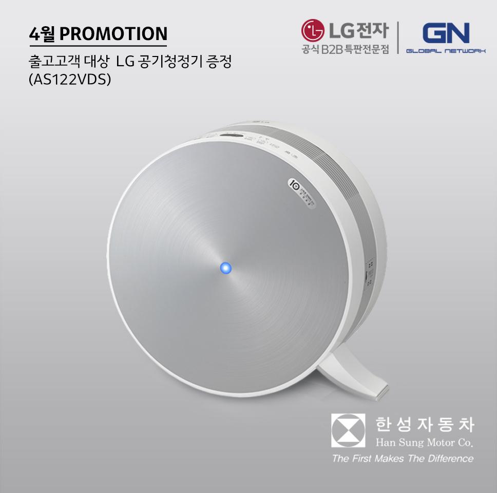 한성자동차 4월 프로모션 LG 공기청정기 증정