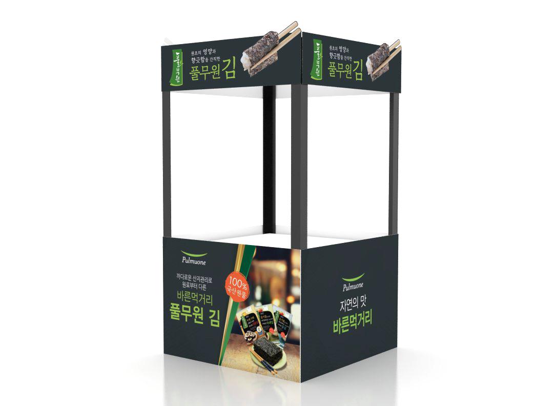 풀무원 김 행사 하우징매대