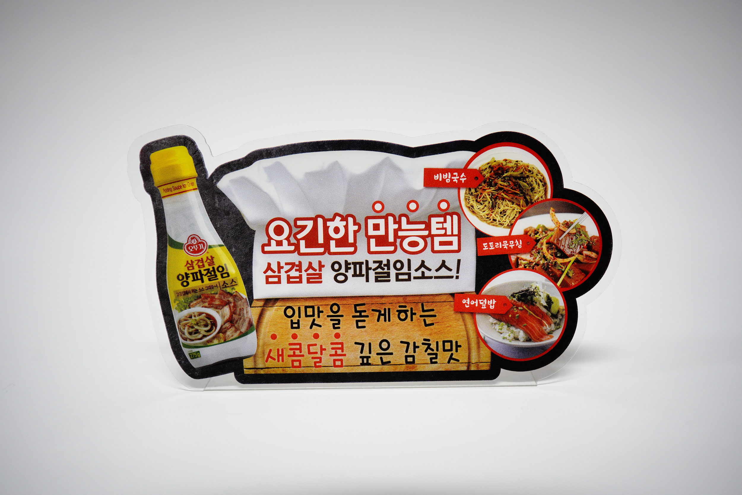 오뚜기 양파절임 소스 쇼카드