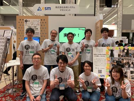 Google Cloud Next '19 in Tokyo でお伝えしたかったこと