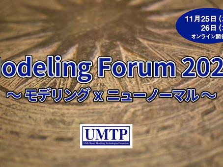 リモート時代の開発組織ニューノーマル(Modeling Forum 2020)