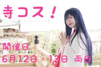 5月12日・13日 寺コス町田 開催