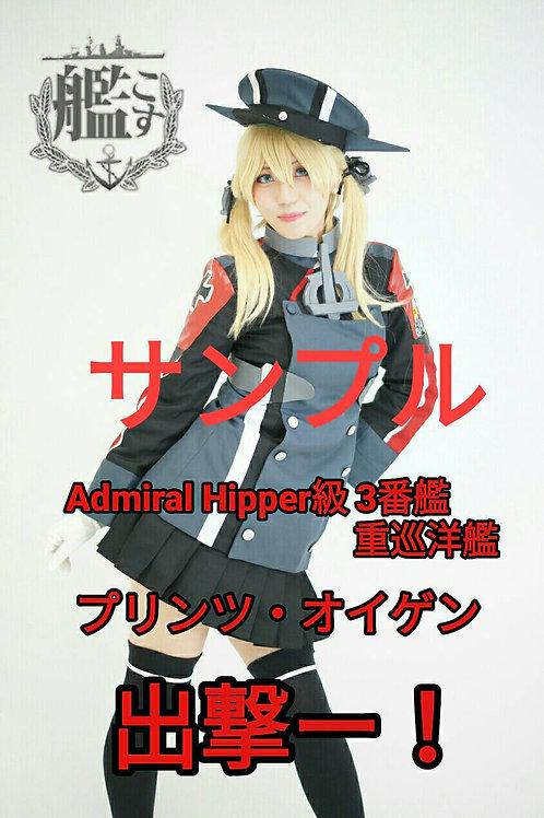 艦こす Admiral Hipper級3番艦 重巡洋艦 プリンツ・オイゲン出撃ー!