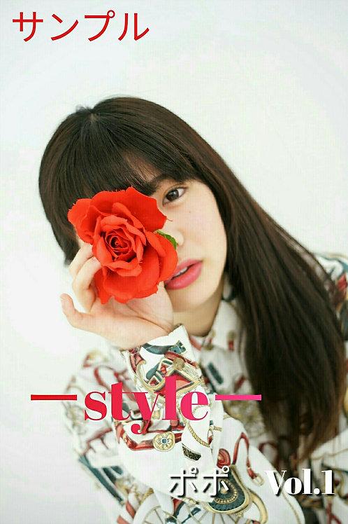 style ポポ Vol.1