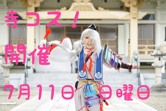 寺コス! 7月11日 開催!