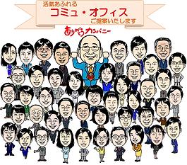 集合イラスト 2020.06.16(正方形).png