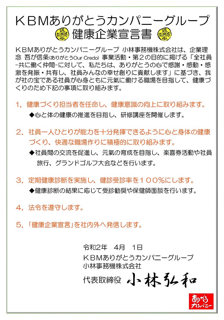 健康経営宣言文2020.04.08.png