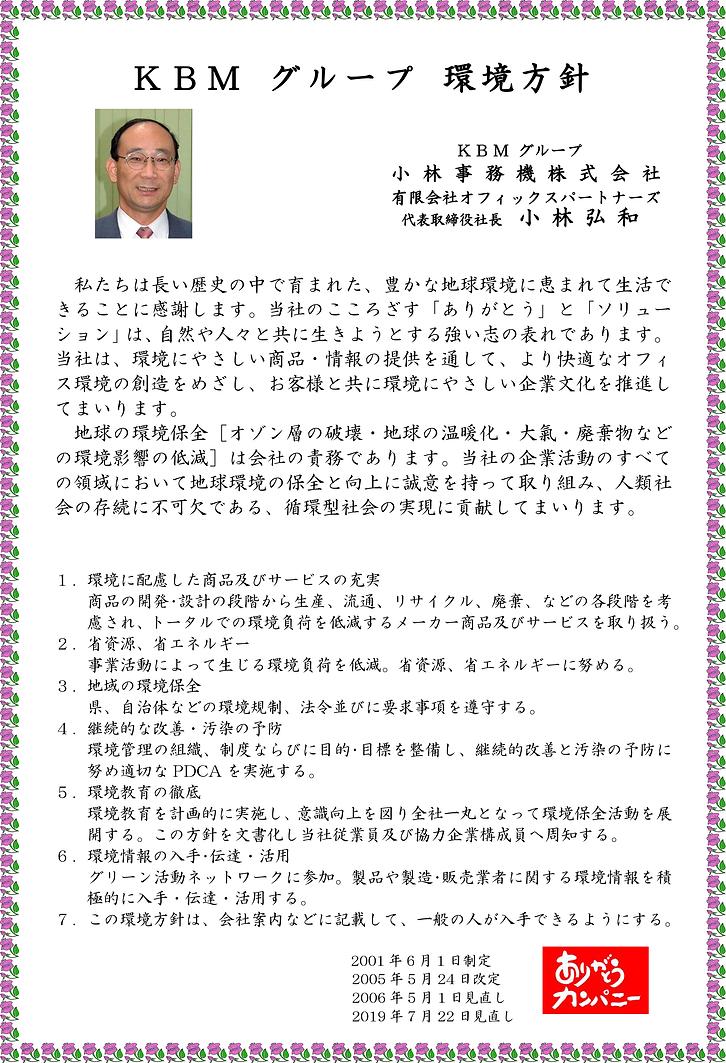 04 51期 ①KBMグループ環境方針社長写真協力依頼パンフ.png