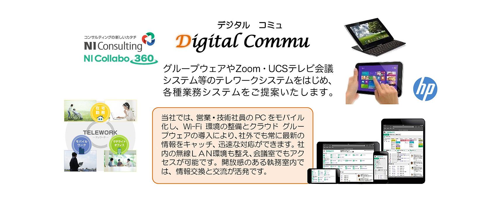 デジタルコミュ-の大.jpg