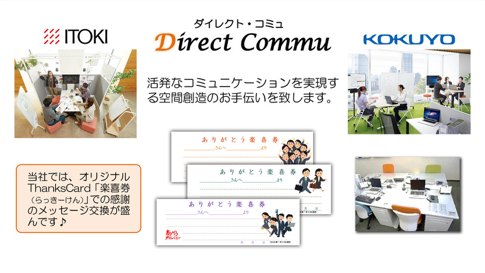 Direct Commu