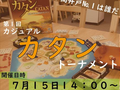【第1回】カジュアルカタントーナメント【in下高井戸】