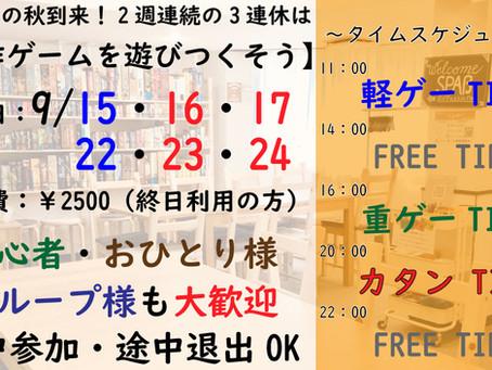 【9月】3連休イベント情報