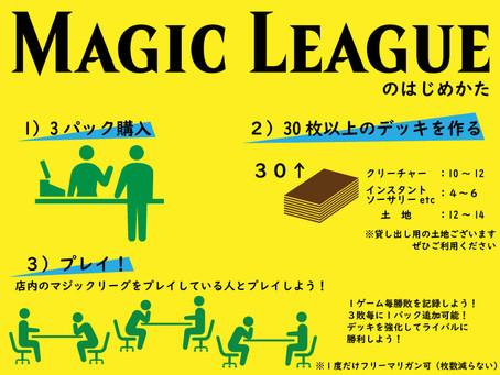 【毎日開催】マジック・リーグ【初心者大歓迎】