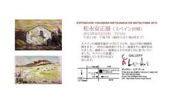 matsuyama-poster2015.jpg