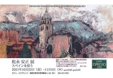松永安正展ポスター2021 のコピー.jpg