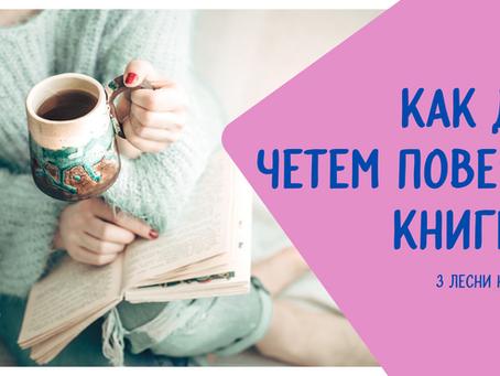 Как да четем повече книги? - Три лесни начина