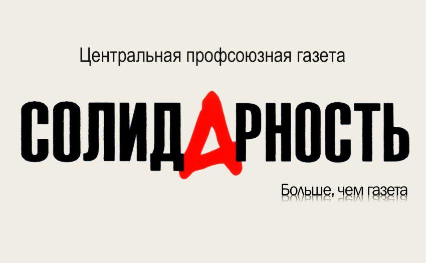 """Газета """"Солидарность"""""""