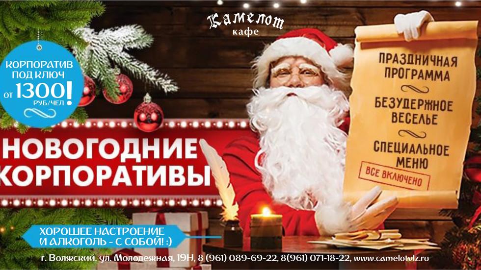 """НОВОГОДНИЕ КОРПОРАТИВЫ В КАФЕ """"КАМЕЛОТ""""! ОТ 1300 РУБ/ЧЕЛ!"""