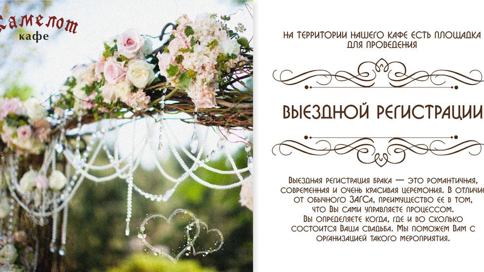А, может, не ЗАГС? Проведите у нас незабываемую и романтичную свадебную выездную церемонию.