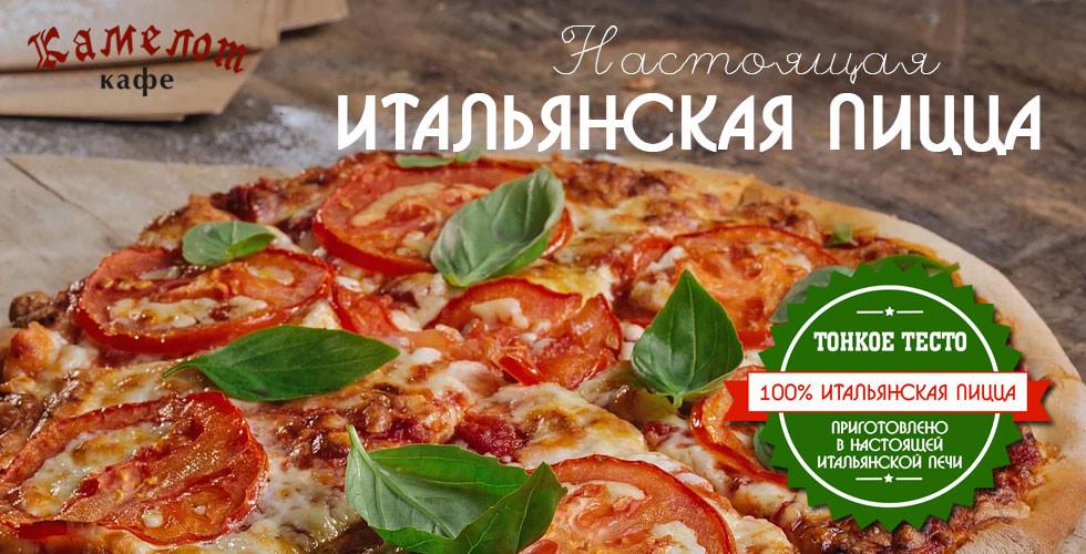 Попробуйте настоящую итальянскую пиццу на тонком тесте! М-м-м...!