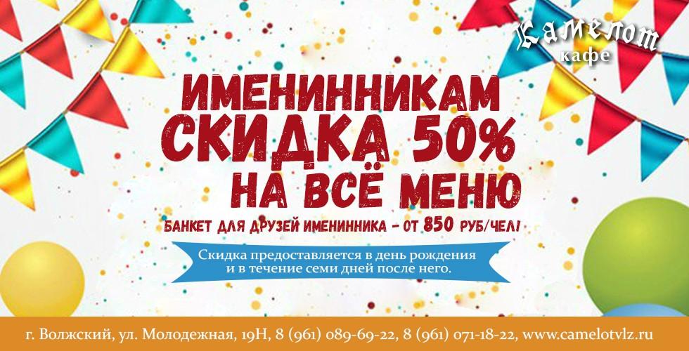 ИМЕНИННИКАМ СКИДКА 50% НА ВСЁ МЕНЮ!