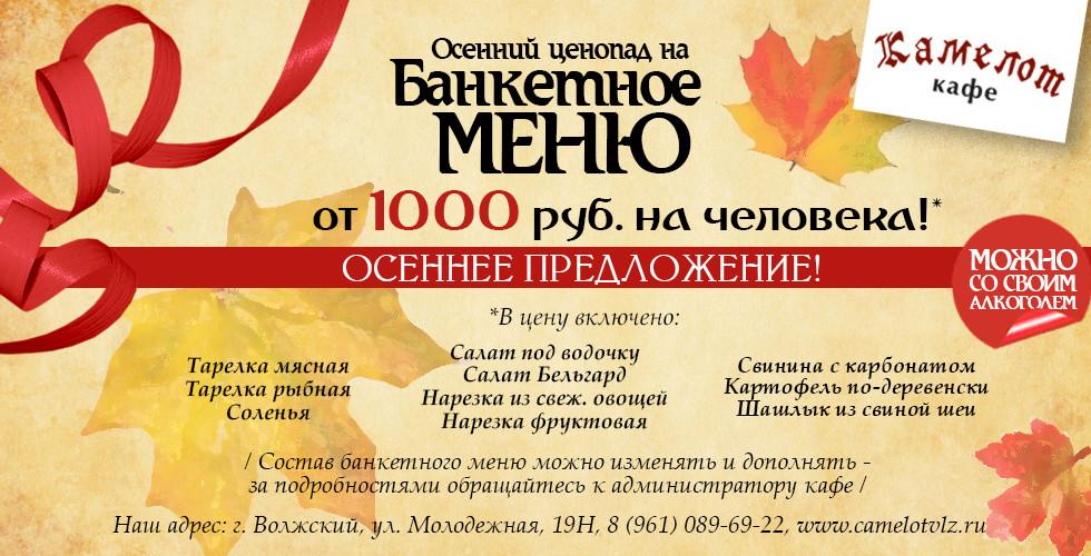 ОСЕННИЙ ЦЕНОПАД НА БАНКЕТНОЕ МЕНЮ! ОТ 1000 РУБ НА 1 ПЕРСОНУ!