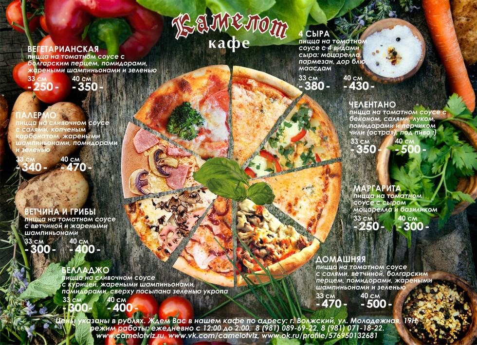 """Вкусная и сытная пицца в кафе """"Камелот"""""""