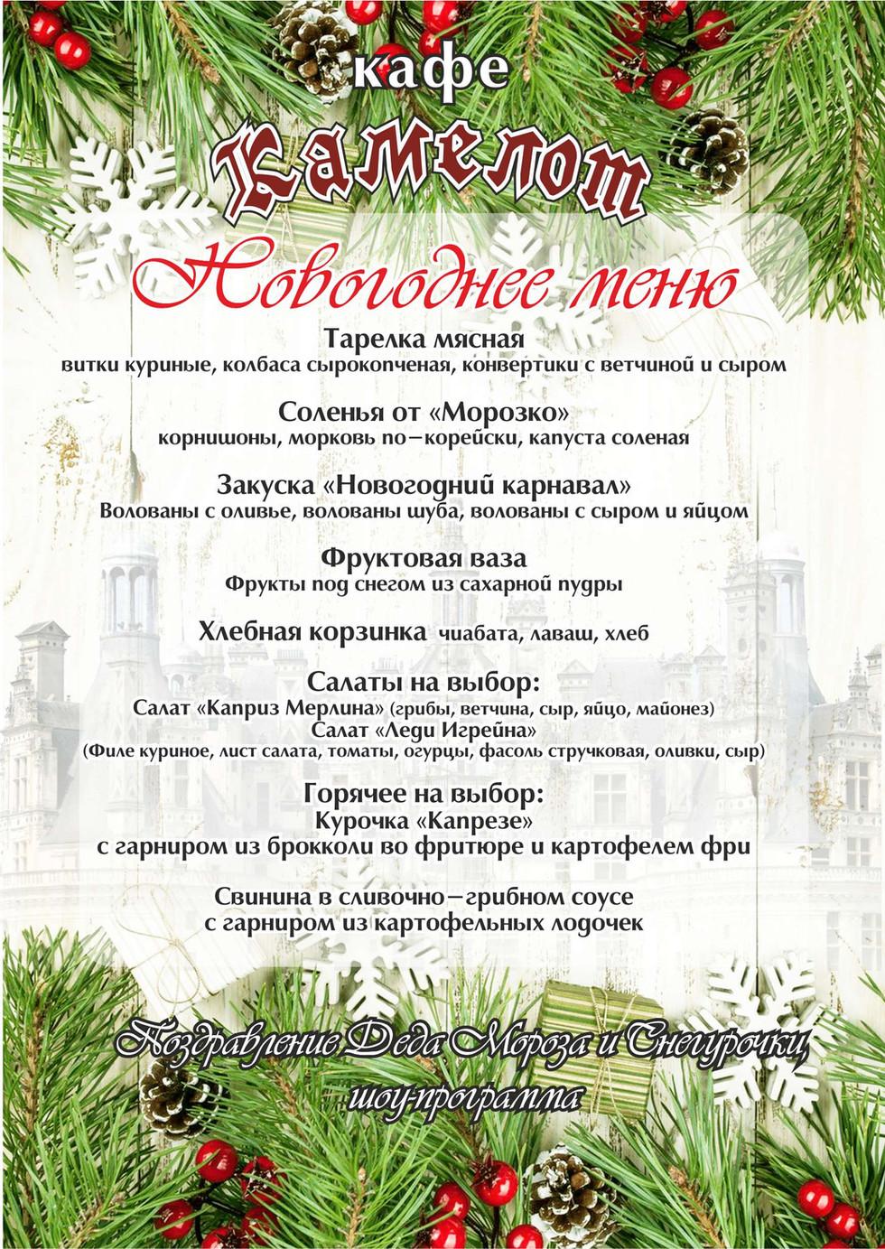 """Новогоднее меню от кафе """"Камелот""""!"""