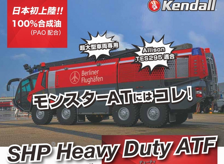 Kendall SHP Heavy Duty ATF 発売開始