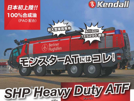 Kendall SHP Heavy Duty ATF 発売開始