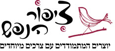 New zipur hanefesh logo.jpg