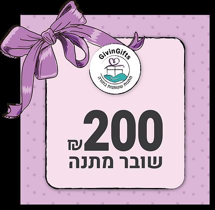 Gift Card 200 sh