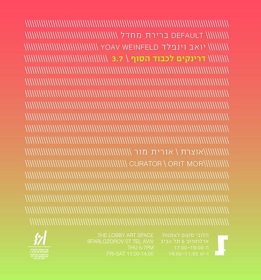 Yoav Weinfeld | Default / Closing Event