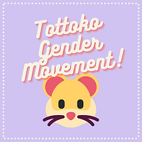 logo_tottoko.png