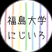 logo_nijiiro_edited.png