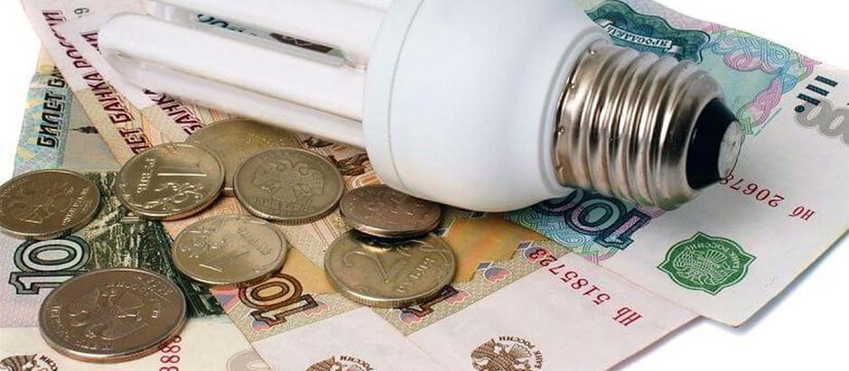 Решение об оплате электроэнергии!