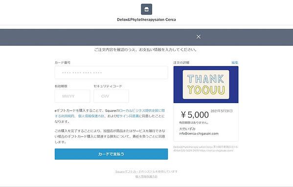 クレジットカード決済画面.jpg
