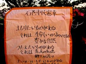 石巻 MIYAGI