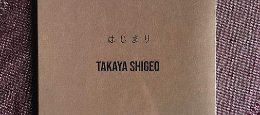 Shigeo Takaya [はじまりのうた]