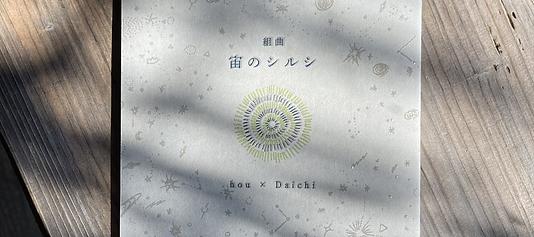 hou x Daichi   組曲「宙のシルシ」