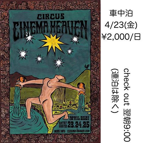 CINEMA HEAVEN 3周年 CIRCUS 2021【 車中泊ご予約】