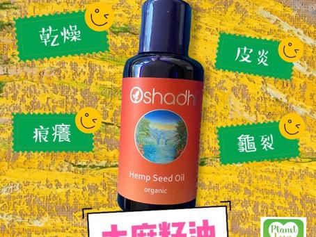 大麻籽油 Hemp Seed Oil