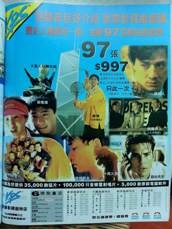 Memories of 31 June 1997 #21