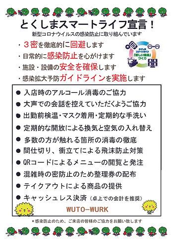 ウト・ウークとくしまスマートライフ宣言.jpg