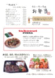 裏TAKEOUT MENU2019.jpg
