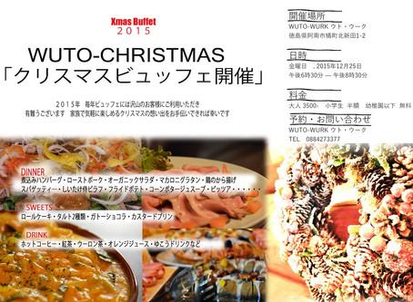 明日、12/25 Christmasビュッフェ