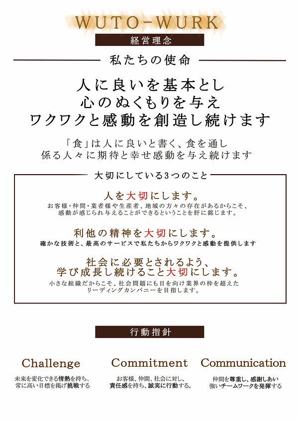 1P 2019年 方針冊子作成.jpg