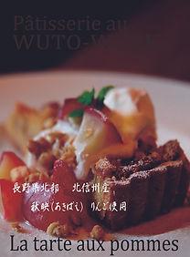 秋の限定メニュー 長野県 秋映 あきばえ リンゴのタルト