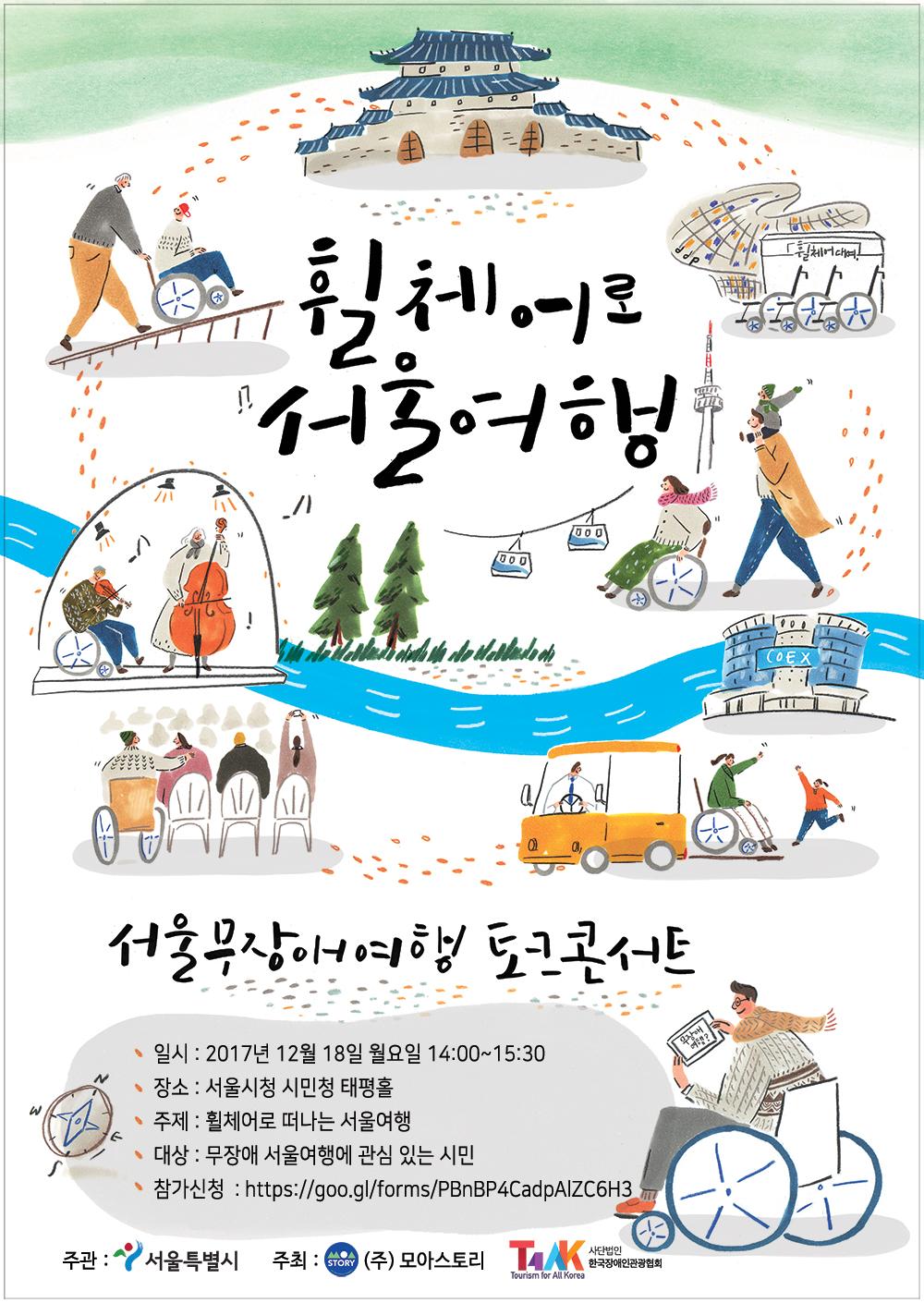 (가안) 무장애 서울여행 토크콘